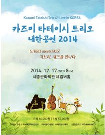 2014 Kazumi Tateishi Trio Live in Korea-GHIBLI meets JAZZ