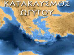 Κατακλυσμός του Ωγύγου Ancient Greece, Mythology, History, Blog, Amazing, Historia, Blogging