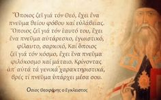 Orthodox Christianity, Greek Quotes, Christian Faith, Confessions, Forgiveness, Cool Words, Spirituality, God, Fathers