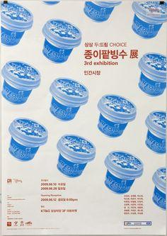Web Design, Book Design, Cover Design, Layout Design, Graphic Design Posters, Graphic Design Typography, Graphic Design Inspiration, Plakat Design, Japanese Graphic Design