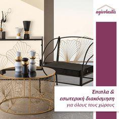 💐🏡 Ξεκίνησες να δημιουργείς ανοιξιάτικη ατμόσφαιρα στο σπίτι σου; Πάρε ιδέες από μοντέρνα έπιπλα & διακοσμητικά, που έχουν το freshness που επιθυμείς γι' αυτή την εποχή! Objects, Home Decor, Decoration Home, Room Decor, Home Interior Design, Home Decoration, Interior Design