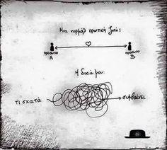 Φτάνει όμως,καλά; Greek Quotes, Compass Tattoo, Funny Quotes, Shit Happens, Love, Sayings, Math, Words, Friendship