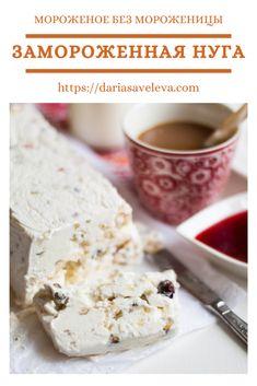 Daria Saveleva   Замороженная нуга - Daria Saveleva Ice Cream, Desserts, Food, No Churn Ice Cream, Tailgate Desserts, Deserts, Icecream Craft, Essen, Postres