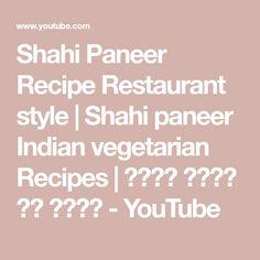 Shahi Paneer Recipe Restaurant style   Shahi paneer Indian vegetarian Recipes   शाही पनीर की विधि - YouTube
