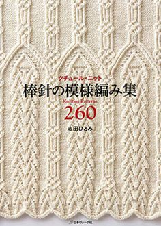 by Hitomi Shida 136 pgs, colour photos, softcover NOTE: This title is written entirely in Japanese.  Cdn Shoppers – save $ and request to be charged in Cdn funds. More info here.