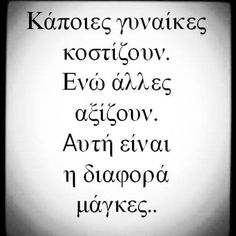 Wisdom Quotes, Words Quotes, Wise Words, Life Quotes, Sayings, Greek Words, Greek Quotes, Quotes For Him, Picture Quotes
