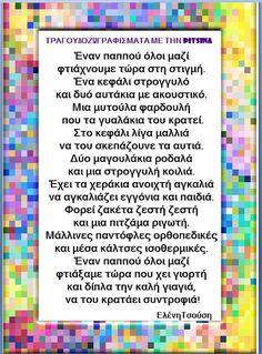 Pitsina Περήφανη Νηπιαγωγός Greek kindergarten teacher: ΤΡΑΓΟΥΔΟΖΩΓΡΑΦΙΣΜΑΤΑ: ''Έναν παππού όλοι μαζί''!!! Ημέρα τρίτης ηλικίας στο νηπιαγωγείο.
