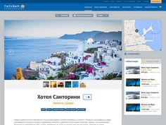 Travel offer page