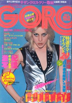 GORO magazine cover. June 9, 1977. Special feature on Cherry Curry from the Runaways.