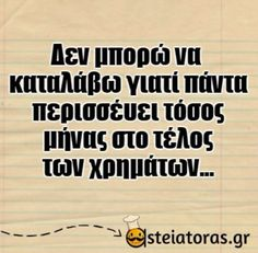 Funny Labs, Good Humor, Greek Quotes, Christmas Quotes, Stupid Funny Memes, Caricatures, Free Time, Quotations, Lol