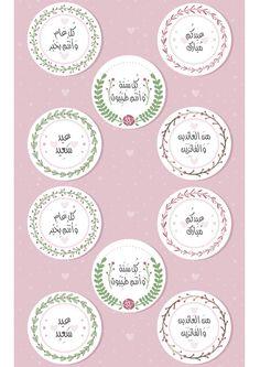 Journaling Ideas and FREE Printables Eid Crafts, Ramadan Crafts, Ramadan Decorations, Diy And Crafts, Eid Ramadan, Eid Mubarek, Ramadan Mubarak, Eid Mubarak Stickers, Eid Stickers