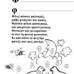 Bunny Crafts, Education, Comics, Words, Easter Bunny, Babies, Babys, Baby, Cartoons