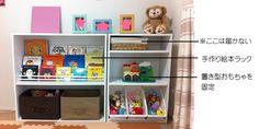 【0~1歳ママ向け】子どもの成長にあわせて変化するおもちゃ収納 - 子育てママのお役立ち情報