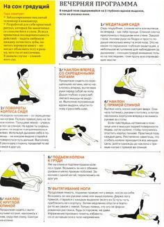 Yoga PM. Йога перед сном. 1/2