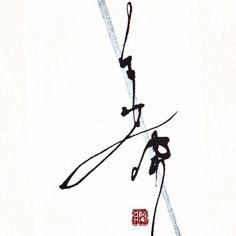 糸雨 -Thin rain- #calligraphy #japanese_calligraphy #art #artwork #logo #書道 #書 #筆文字 #墨 #ロゴ #漢字 #糸雨 #雨 #thin_rain #rain #kanji #IGersJP
