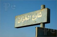 Image result for arabic street signs Contact Form, Street Signs, Signage, Sign Boards, Old Things, Muslim, Regulatory Signs, Billboard, Signs