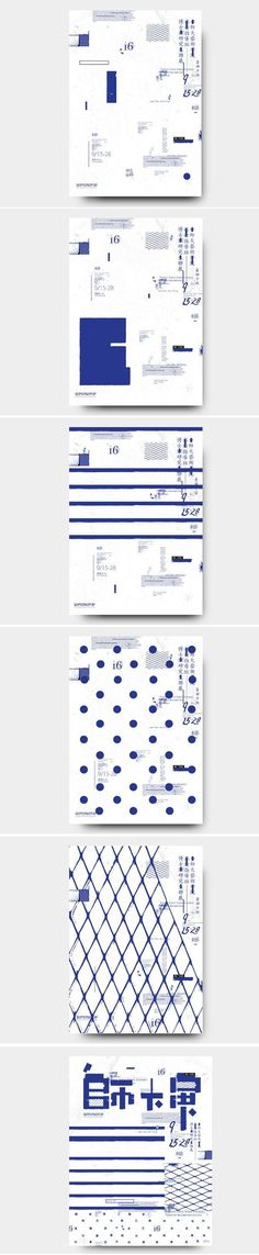 use of random elements in layout Layout Design, Graphisches Design, Graphic Design Layouts, Graphic Design Posters, Graphic Design Typography, Brochure Design, Book Design, Creative Design, Poster Layout