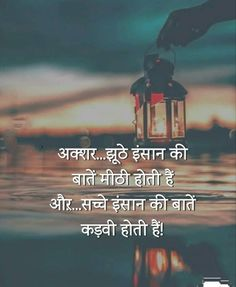 Reality Of Life Quotes, Real Life Quotes, Life Lesson Quotes, Truth Quotes, Osho Hindi Quotes, Hindi Quotes Images, Gita Quotes, Strong Quotes, Positive Quotes