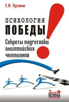 Психология победы. Секреты подготовки олимпийских чемпионов и преуспевающих бизнесменов, или 24 часа в твою пользу #книги, #книгавдорогу, #литература, #журнал, #чтение, #детскиекниги, #любовныйроман