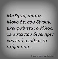 Perfect Word, Greek Quotes, Amazing Quotes, What Is Love, Cards Against Humanity, Sayings, Words, Angel, Life