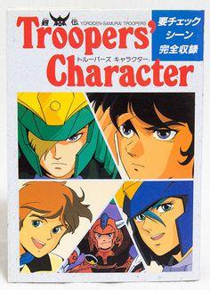 (I totally have this! =DD) Samurai Troopers Character JAPAN Art Book Ronin Warriors ANIME MANGA
