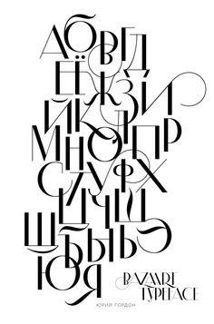 bazaart font - Поиск в Google