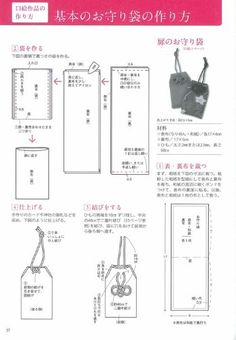Amazon.co.jp: 素敵に布あそび 手作りお守り袋としあわせ小物: 高橋よう子: 本 Cute Crafts, Diy And Crafts, Embroidery Stitches Tutorial, Knitting Yarn, Handicraft, Diy Art, Sewing Patterns, Crafty, How To Make