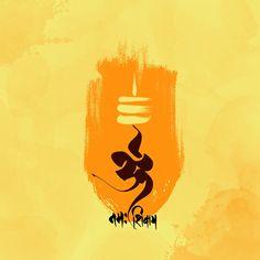 Mahakal Shiva, Shiva Art, Hindu Art, Ganesha Drawing, Shiva Tattoo Design, Om Art, Marathi Calligraphy, Om Namah Shivay, Lord Shiva Hd Wallpaper