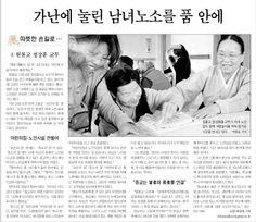 2004년 3월 27일 가난에 눌린 남녀노소를 품 안에