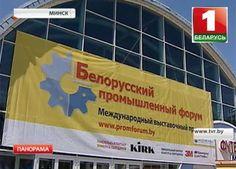Белорусский промышленный форум - главное событие в деловой жизни промышленной элиты страны