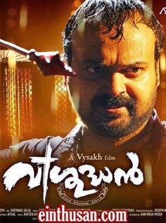 Vishudhan Malayalam Movie Online - Kunchacko Boban and Mia George. Directed by Vyshakh. Music by Gopi Sundar. 2013 ENGLISH SUBTITLE
