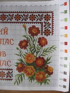 Cross Stitch Borders, Cross Stitch Flowers, Cross Stitch Patterns, Chart Design, Embroidery Techniques, Easter Eggs, Needlework, Knitting, Craft