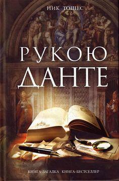 Книга-загадка, книга-бестселлер - Криминальное Чтиво - Terra Incognita. Сайт Рэдрика