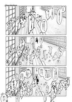 Anime Oc, Anime Demon, Anime Guys, Shounen Ai Anime, Gakuen Babysitters, Anime Drawing Styles, Yaoi Hard, App Icon Design, Demon Hunter