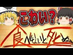 ゆっくり実況 サムネ - YouTube