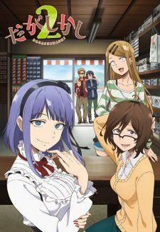 Browse Pictures From The Anime Dagashi Kashi 2 On MyAnimeList Internets Largest Database Second Season Of