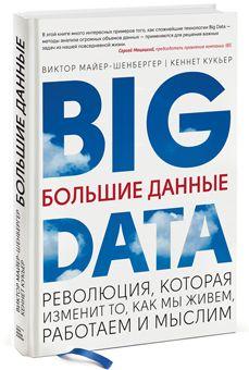 """Большие данные. Революция, которая изменит то, как мы живем, работаем и мыслим. Номер 2 в рейтинге """"Выбор Амазона"""" в категории бизнес-литературы."""