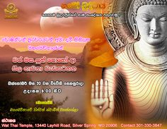 The Mahamevnawa Mediation Center of Greater Washington D.C. organizes the Vap Poya Sil Program on Saturday, October 20, 2012, from 6:00 AM to 4:00 PM at the Wat Thai Temple of Washington D.C (13440 Layhill Rd, Silver Spring, MD 20906). This Sil Program includes: guided meditation, Dhamma discourses, and Buddha Vandana