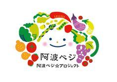 阿波市観光協会「阿波ベジプロジェクト」ロゴ : sooouffle