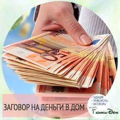 как привлечь деньги в дом заговор