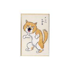 石黒 亜矢子 「変猫五十 腹減り 」: Life in Art - IDEE SHOP Online