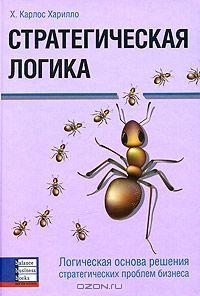 Стратегическая логика http://www.ozon.ru/context/detail/id/2503552/
