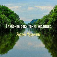 Глубокие реки текут неслышно