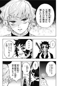 Demon Slayer: Kimetsu no Yaiba Chapter 144 Manga Anime, Slayer Anime, Haikyuu Manga, Demon, Comic Book Template, Anime Naruto, Anime Characters, Anime Drawings, Manga