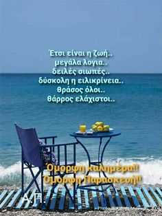 Good Morning, Greece, Friday, Outdoor Decor, Quotes, Buen Dia, Greece Country, Quotations, Bonjour