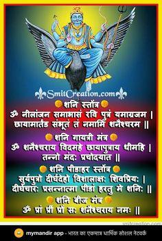 Shri Yantra, Shri Hanuman, Durga, Vedic Mantras, Hindu Mantras, Saraswati Photo, Lord Shiva Mantra, Shiva Meditation, Sanskrit Mantra