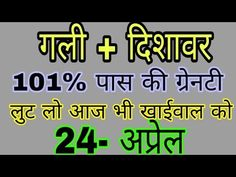 Raaj Satta King 2020 Lucky Numbers For Lottery, Lotto Numbers, Lottery Result Today, Lottery Results, Satta Matka King, King App, Cool Hairstyles For Boys, Number Tricks, Todays Number