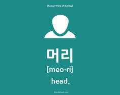 To say 'head' in the Korean language, we use the word meo-ri (in Hangul: 머리).