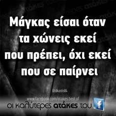 My Philosophy, Greek Quotes, Great Words, So True, True Stories, Real Life, Qoutes, First Love, Wisdom