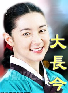 Jewel in the Palace is about the first woman in Korean history to rise to the position of the king's personal physician. It takes place mainly during the reign of King Jungjong, who reigns from Dae Jang Geum, Watch Drama, Becoming A Doctor, Out Of Your Mind, Drama Fever, Drama Korea, Eternal Love, Best Investments, Episode 5